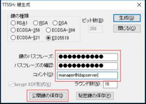 LDAP構築 まとめ | CentOS7